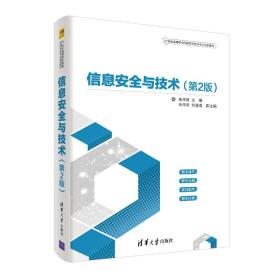 信息安全与技术(第2版)(21世纪高等学校网络空间安全专业规划教材)