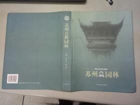 世界文化遗产:苏州古典园林