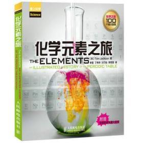 化学元素之旅 正版 杰克逊,李莹  9787115352682