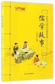 儒学故事 孙汉洲 人民出版社 9787214195739