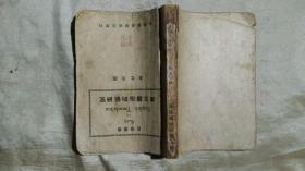 英文译法的新研究 民国37年