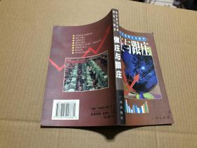 做庄与跟庄(股票投资权威理论与操作)原版书