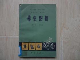 棉虫图册(馆藏书)