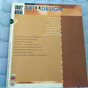 装饰  2004年第9期  中国装饰杂志社