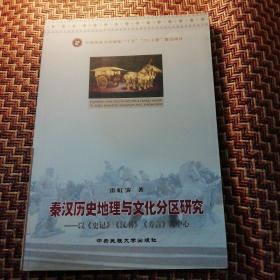 秦汉历史地理与文化分区研究