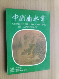 73年初版《中国山水画》(平装32开)