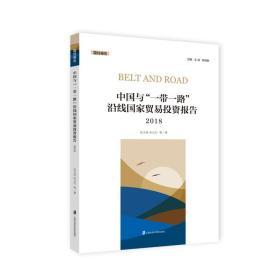 """正版】中国与""""一带一路""""沿线国沈家贸易投资报告"""