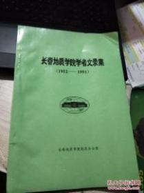 长春地质学院学者文录集【1952-1991】