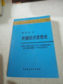 外国经济思想史