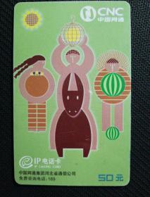 中国网通  IP电话卡  ¥50元