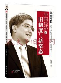 《郎咸平说-中国经济的旧制度与新常态》