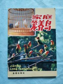 家庭笼养鸟