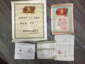 50年南京教育局教员聘书两张 授予社会主义积极分子奖状1张 三八红旗手1张  介绍信一张 同一人