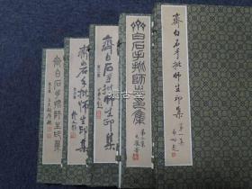 齐白石手批师生印集  五函十八册全  书目文献出版社   连史纸  钤印 线装  1987年钤印本  绝版限量200套