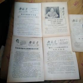 文革资料期刊:向北京      5期合售