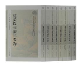 【不给代购发货】建炎以来系年要录(平)(套装全八册)