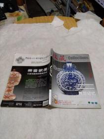 收藏 2011年(11)