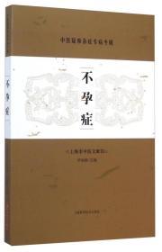 中医疑难杂症专病专辑:不孕症