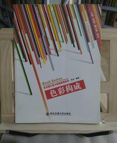 艺术设计五大构成系列丛书:色彩构成