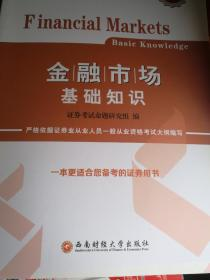 金融市场基础知识