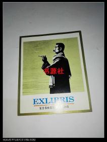 东方书林俱乐部·1996(鲁迅画片)
