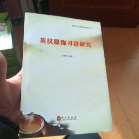 英汉服饰习语研究