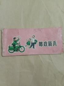 邮政新兵(长版连环画)