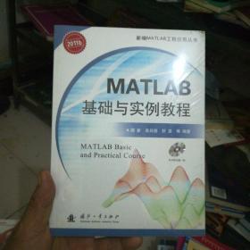 新编MATLAB工程应用丛书: MATLAB基础与实例教程(附光盘1张)(16开全新未开封)