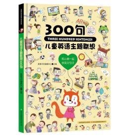 儿童英文主题联想300句 正版 英童书坊编撰中心  9787558147128