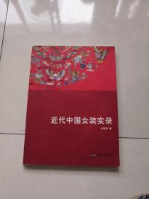 近代中国女装实录