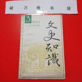 文史知识 (1991.3)