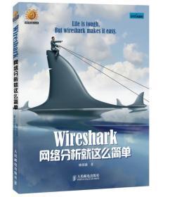 Wireshark 网络分析就这么简单 正版   9787115366610
