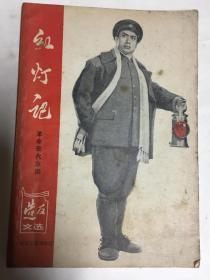 革命现代京剧《红灯记》《智取威虎山》造反文选