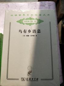 汉译世界学术名著丛书·乌有乡消息