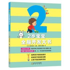 新书--宝宝全脑开发系列:2岁宝宝全脑开发大书