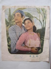 建国初期电影宣传画:她的爱(缅甸英缅电影公司出品,长春电影制片厂配音复制,中国电影发行公司发行)