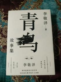 【签名本定价出】著名作家、中国作协副主席李敬泽签名《青鸟故事集》