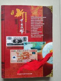 新中国纸币知识图鉴(2011最新版)