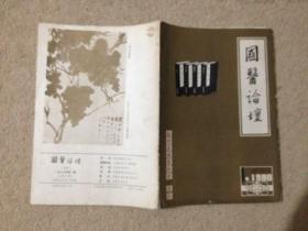 创刊号:国医论坛(1986年第一期)