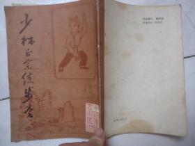 少林正宗练步拳-影印版