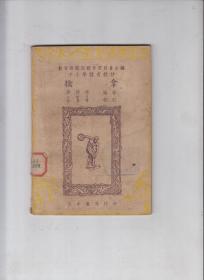 擒拿【民国武术书*民国三十七年初版】全一册