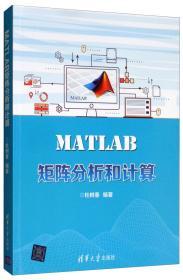 MATLAB矩阵分析和计算