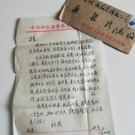 送 丁加兴信札