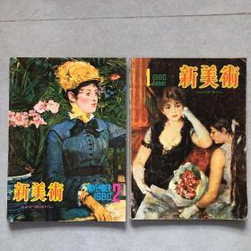 新美术(1980年 创刊号及第2期两册合售)