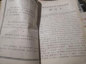 原南京石油学校革命师生控诉书 等