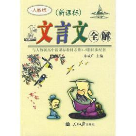 文言文全解: 新课标粤教版 高中1-5册同步配套第10版