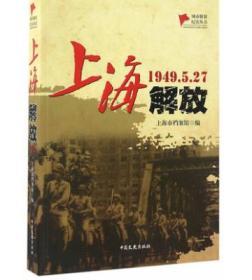 《正品包邮》上海解放(1949.5.27)/城市解放纪实丛书
