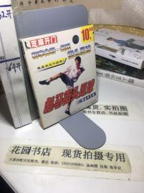 芝麻开门 和李金羽一起玩街头足球 彪马街头足球 完全中文版 光盘全新  1CD