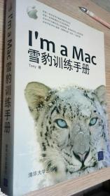 I'm a Mac