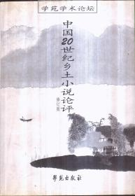 学苑学术论坛 中国20世纪乡土小说论评(修订版 )
